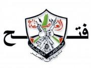 فتح: منظمة التحرير هي الإنجاز الوطني الأهم