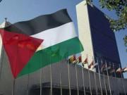 فلسطين تحصل على عضو مراقب في الحلف التعاوني الدولي