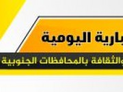 النشرة اليومية الإخبارية 19/9/2019