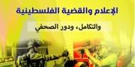 الإعلام والقضية الفلسطينية..التكامل ودور الصحفي