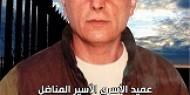 كريم يونس 38 عاما في الأسر.. أنهك الجسد وبقيت العزيمة