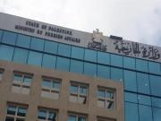 الخارجية: حذف الخارجية الاميركية لاسم فلسطين لا يلغي وجودها كدولة تحت الاحتلال