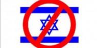 تقرير: اسرائيل تستعين بمنظمات يمينية متطرفة لمحاربة الـBDS