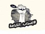 الإفراج عن الأسير سلطان خلوف من برقين بعد خوضه إضرابا عن الطعام لـ67 يوما