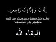 فتح تعزي  الأخ / وائل تمراز  بوفاة حماه