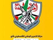 حركة فتح عن تعليقها لكافة فعاليات إحياء الذكرى الخامسة عشرة لرحيل شمس الشهداء ياسر عرفات