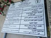 د. ابو هولي : دائرة شؤون اللاجئين تبدأ بإجراءات تنفيذ مشروع حيوي لصالح مخيم عقبة جبر