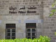 متحف قصر الباشا