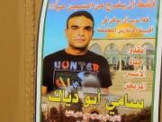 طولكرم: اعتصام تضامني مع الأسير المريض سامي أبو دياك