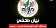 بيان مركزي صادر عن حركة فتح _ الأقاليم الجنوبية في الذكرى 55 للإنطلاقة