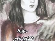 """الاحتفال في جنين بإشهار رواية """"صفعة قدر"""" للكاتبة جنى جرار"""