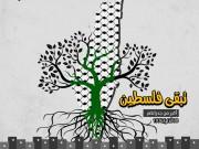 بيان صادر عن حركة فتح في ذكرى يوم الأرض