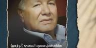 رحيل المناضل هشام فضل السعدي(ابو زهير الاذاعه)