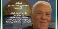 رحيل المناضل الوطني المهندس سعد الدين محمد الغندور (،ابو عمارسعد)