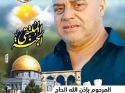 رحيل المقدم المتقاعد شعبان عوده العمارين(ابو خالد الشبل)